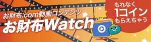 osaifuwatch-1