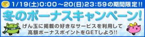 【げん玉】冬のボーナスキャンペーン!