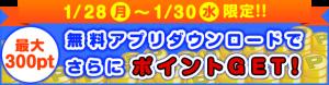 【げん玉】新コンテンツとアプリダウンロードキャンペーン