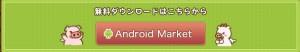 こづかいゲットン/android iPhone対応