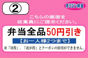 オリジン弁当50円引き券