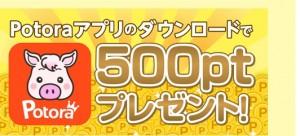 会員登録後の専用アプリダウンロードで5,000ptのボーナスポイントが今すぐもらえるキャンペーン