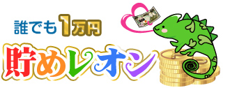 誰でも1万円貯めレオンの口コミ/android iPhone対応