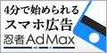 忍者AdMax(スマートフォン)