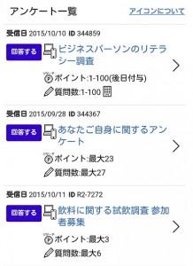 楽天リサーチ スマホ版/android iPhone対応