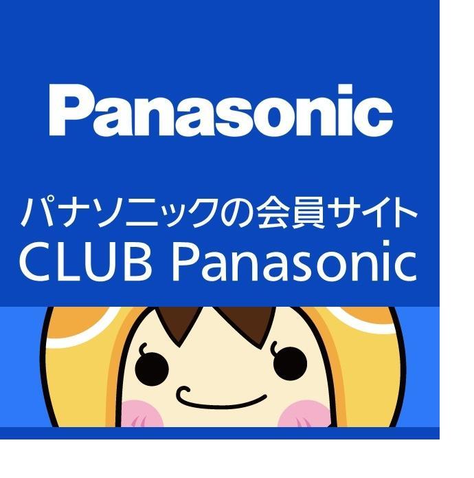 CLUB Panasonic(クラブパナソニック)スマートフォン版