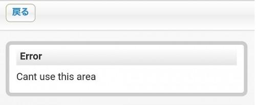 スマホの動画視聴でCant use this areaと表示された時の対処方法
