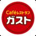 ガストアプリ/android iPhone対応